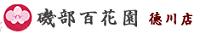 名古屋の花屋・磯部百花園 徳川店